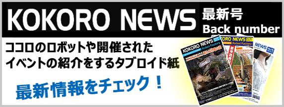 発行時期のココロの最新ロボットや開発されたイベントの紹介をするタブロイド紙