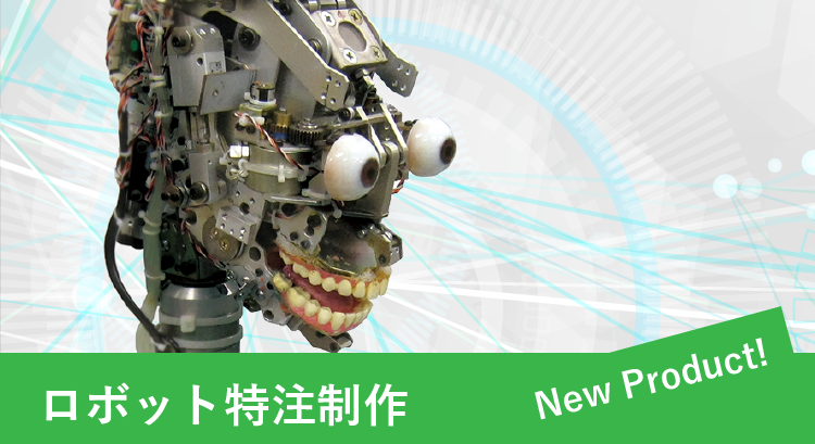 ロボット特注制作