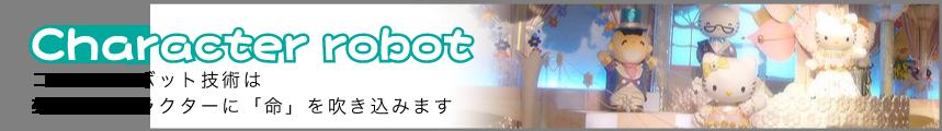 キャラクターロボット