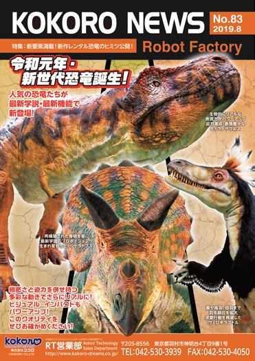 2019.8 kokoro news no.83(japanese)