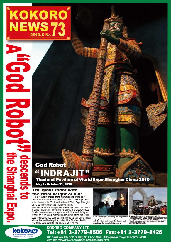 2010.6  kokoro news no.73