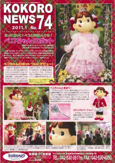 2011.1  kokoro news no.74(japanese)