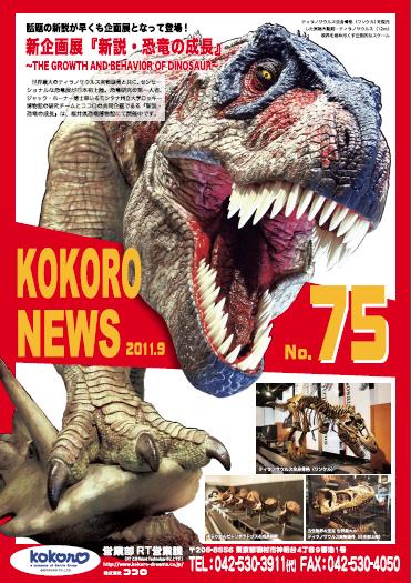 2011.9  kokoro news no.75(japanese)