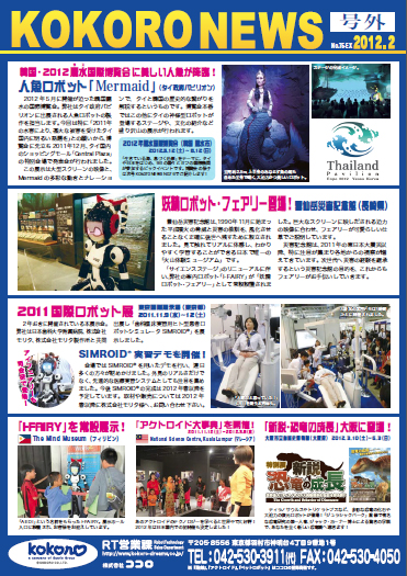 2012.2  kokoro news no.75EX(japanese)