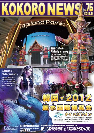 2012.9  kokoro news no.76(japanese)