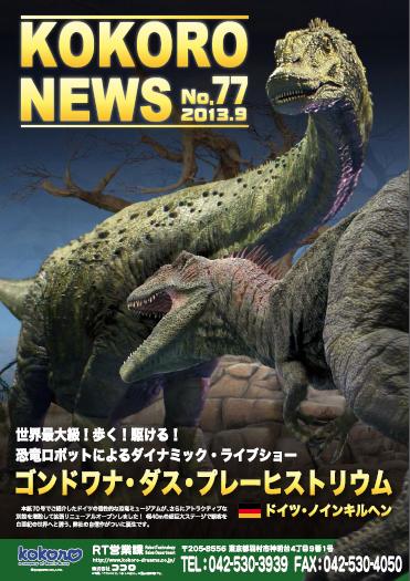 2013.9  kokoro news no.77(japanese)