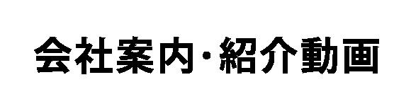 会社案内・紹介動画