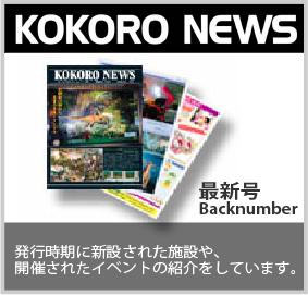 KOKORO NEWS