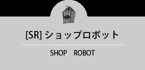 ショップロボット