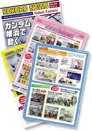 2021年2月号 kokoro news no.84