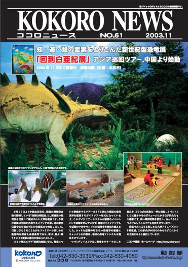 2003年11月号 kokoro news no.61