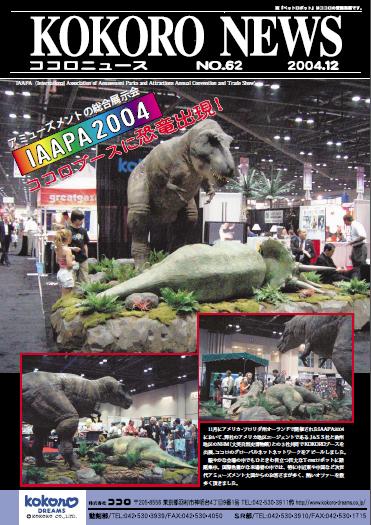2004年12月号 kokoro news no.62