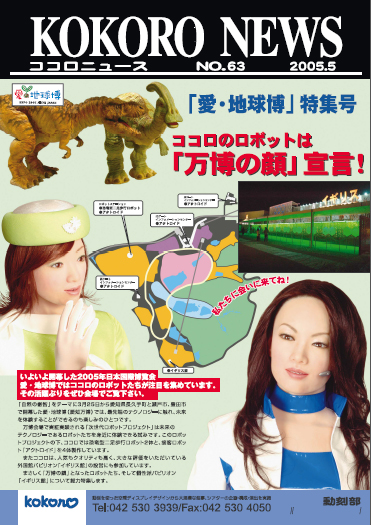 2005年5月号 kokoro news no.63