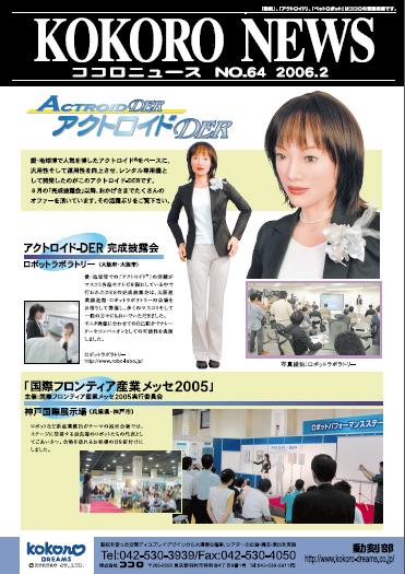 2006年2月号 kokoro news no.64