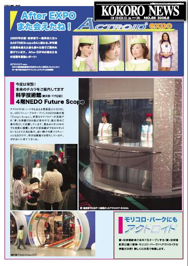 2006年6月号 kokoro news no.65