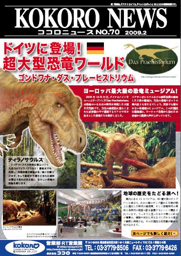 2009年2月号 kokoro news no.70