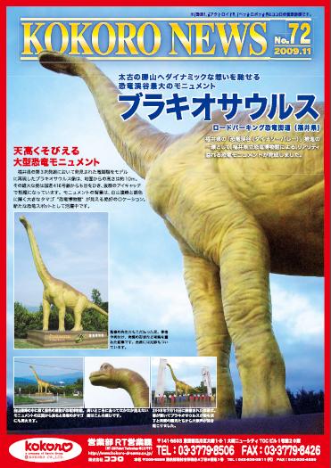2009年11月号 kokoro news no.72
