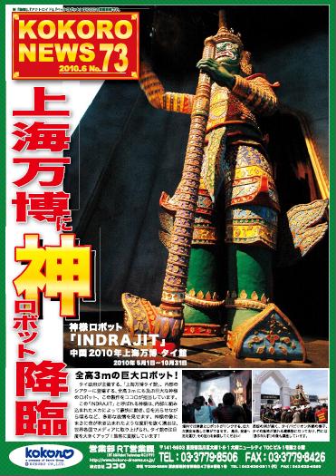 2010年6月号 kokoro news no.73