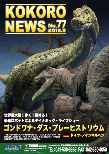 2013年9月号 kokoro news no.77