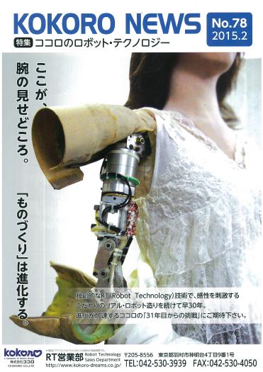 2015年2月号 kokoro news no.78