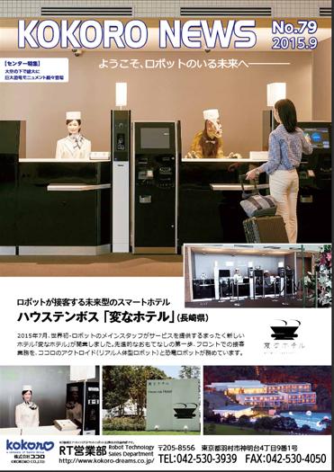 2015年9月号 kokoro news no.79
