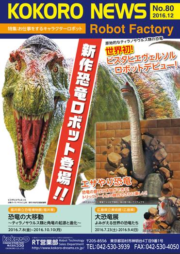 2016年12月号 kokoro news no.80