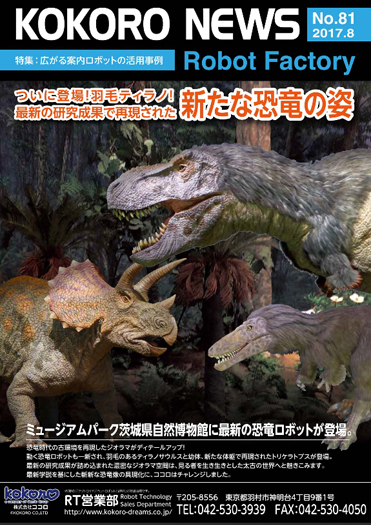 2017年8月号 kokoro news no.81